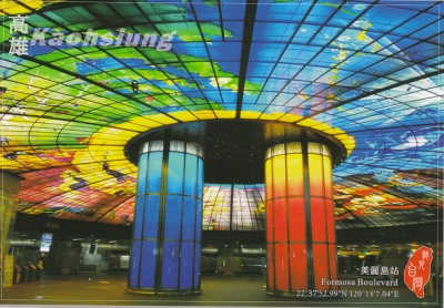 KaogsiungPostcard2